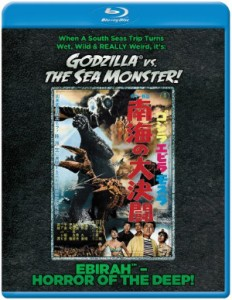 Godzilla vs. The Sea Monster!: Ebirah