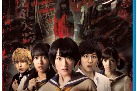 Corpse Party Live Action (review)